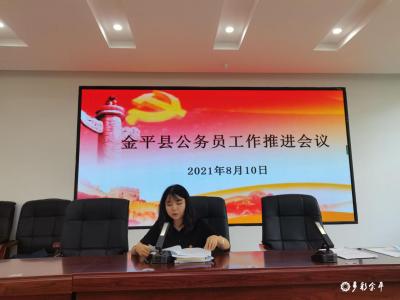 中共金平县委组织部举办《公务员法》暨公务员管理信息系统操工作推进会议