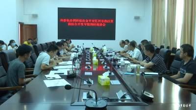 州委农办调研组赴金平开展红河谷热区资源综合开发专题调研