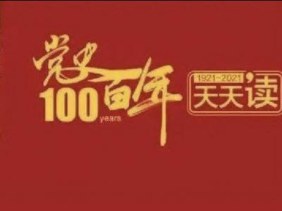 奋斗百年路 启航新征程丨党史百年天天读 · 8月15日