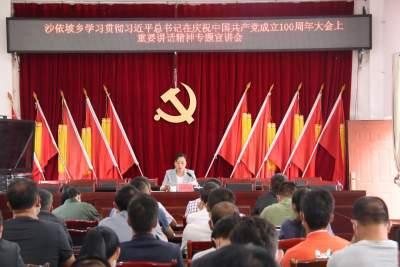 王艺霖到沙依坡乡宣讲习近平总书记在庆祝中国共产党成立100周年大会上重要讲话精神