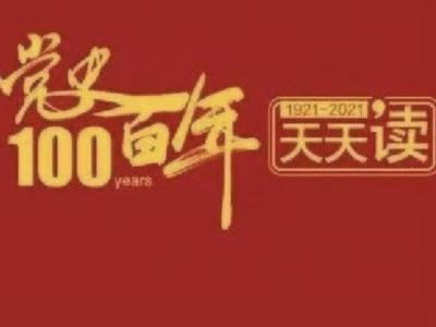 奋斗百年路 启航新征程丨党史百年天天读 · 8月28日
