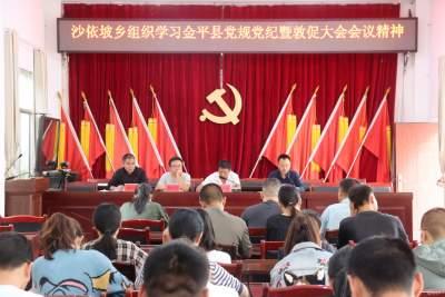 沙依坡乡召开党规党纪学习暨敦促大会