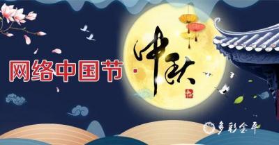网络中国节·中秋丨@红河人 请查收这份文明过节倡议书!