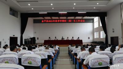 金平县召开2021年秋季学期校(园)长工作会议