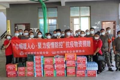 红河州妇女联合会到我县开展抗疫物资捐赠活动