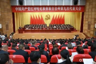 奋进新征程 开创新未来!中国共产党红河哈尼族彝族自治州第九次代表大会开幕
