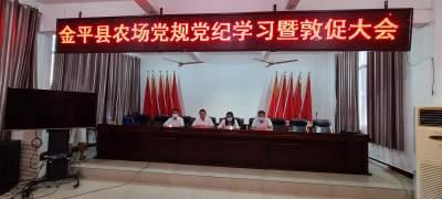 金平农场召开党规党纪学习暨敦促大会