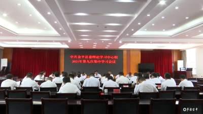 金平县县委理论学习中心组举行2021年第九次集中学习活动