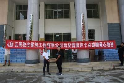 云南驰冶建筑工程有限公司向疫情防控卡点捐赠爱心物资