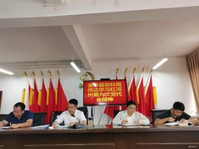 金平县农科局传达学习红河州第九次党代会精神
