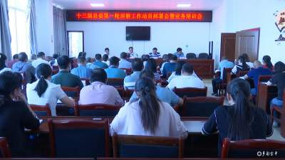 金平县召开十三届县委第一轮巡察工作动员部署会暨业务培训会