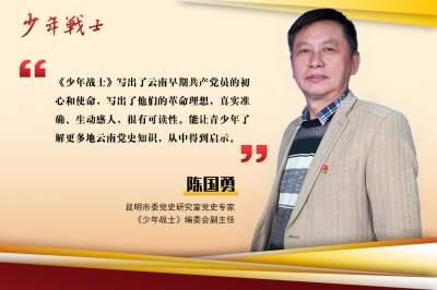 少年说·云岭魂⑤丨李大钊亲自批准入党的楚图南