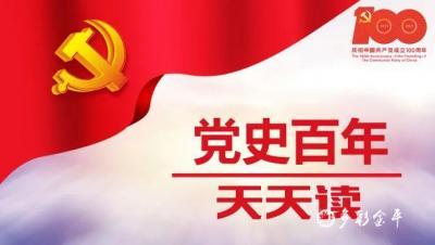奋斗百年路 启航新征程丨党史百年天天读 · 9月8日