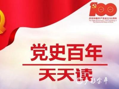 奋斗百年路 启航新征程丨党史百年天天读 · 9月10日