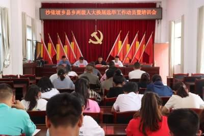 沙依坡乡召开县乡两级人大换届选举工作动员暨培训会