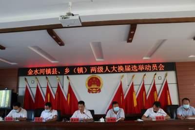 金水河镇召开县、乡两级人大换届选举动员会