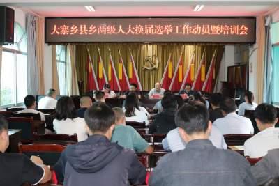 大寨乡召开县乡两级人大换届选举工作动员暨培训会