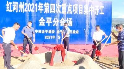 金平县与州级同步举行2021年第四次重点项目集中开工仪式