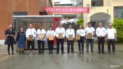 金平县公务员小区业主委员会揭牌成立