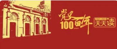 奋斗百年路 启航新征程丨党史百年天天读 ·10月19日