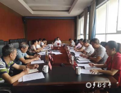 金平县政协党组传达学习红河州第九次代表大会精神
