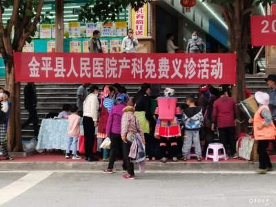 金平:沪滇携手合作  开展产科义诊活动