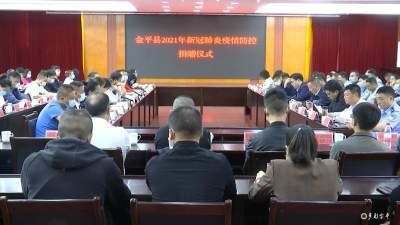 金平县举行2021年新冠肺炎疫情防控捐赠仪式