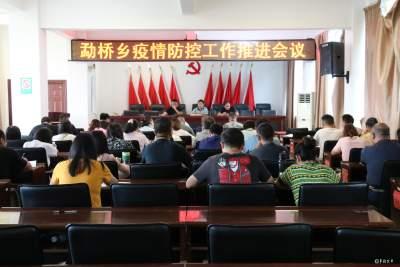 勐桥乡召开疫情防控工作推进会议