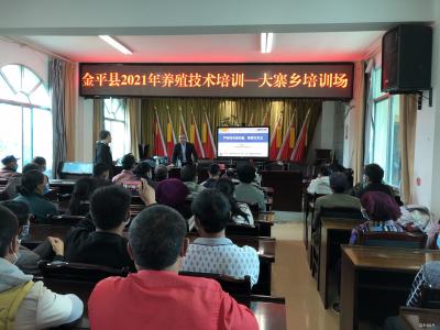 金平县农科局开展畜禽养殖技术培训