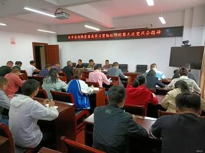 金平县自然资源局组织学习贯彻州第九次党代会精神