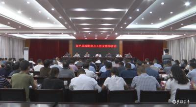 金平县召开近期全县重点工作安排部署会议
