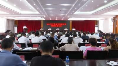 金平县召开2021年度县委议军会暨国动委全会
