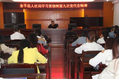 金平县人社局传达学习州第九次党代会精神