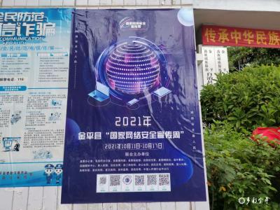 勐拉镇:携手共筑网络安全防线