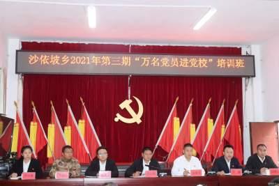 """沙依坡乡开展2021年第三期""""万名党员进党校""""培训班"""
