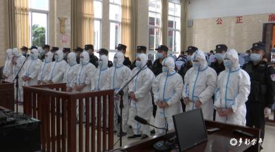 金平县人民法院对22名被告人进行公开宣判