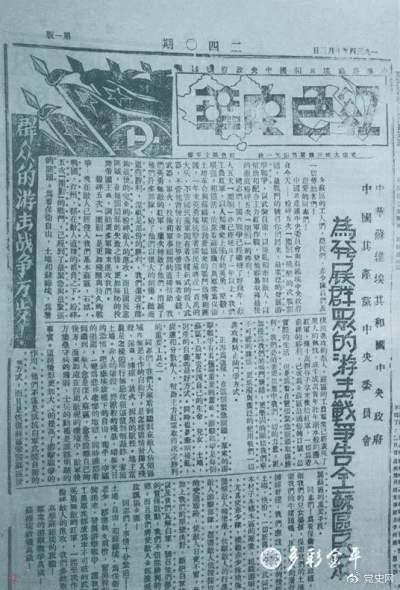 奋斗百年路 启航新征程丨党史百年天天读 ·10月5日