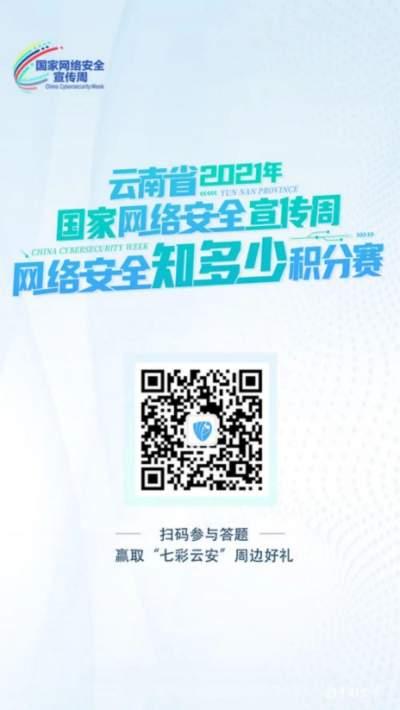 两大模式任你选!云南省2021年网络安全知多少积分赛正式开启