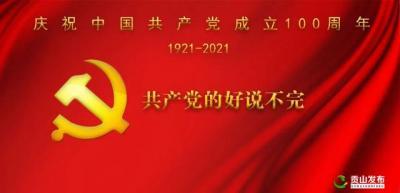 """共产党的好说不完   双拉娃村:小村庄的""""大""""变化"""
