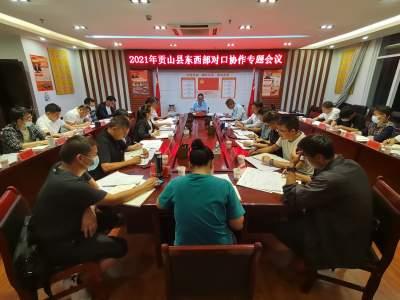 贡山县东西部对口协作专题研究部署会议召开