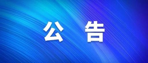 """中国人民银行贡山县支行关于""""中国共产党成立100周年纪念币""""发行工作有关事项公告"""