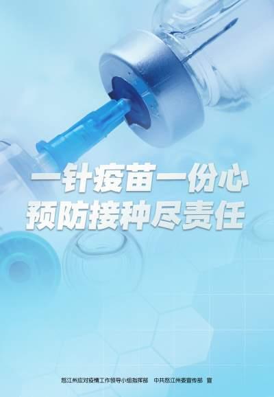 开打!开打!怒江州新冠疫苗加强针来了!