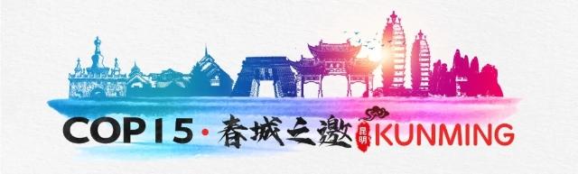 省政府举行COP15云南省宣介活动 黄润秋、伊丽莎白·穆雷玛出席 王予波作宣介 李小三、李江出席