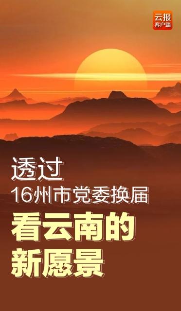 特别策划·下篇丨透过16州市党委换届,看云南的新愿景!