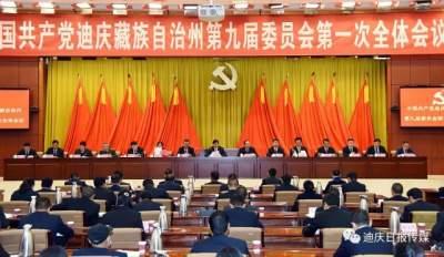 特别策划·上篇丨云南16州市党委完成换届,看新任领导班子提了哪些新要求?